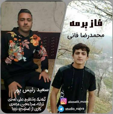 آهنگ فازبرمه از سعید رئیسپور و محمدرضا فانی