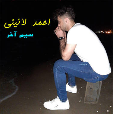 آهنگ سیم آخر با صدای احمد لائینی