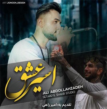 آهنگ اسیر عشق با صدای علی عبدالله زاده