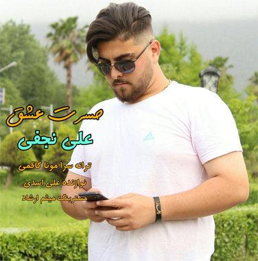 آهنگ حسرت عشق با صدای علی نجفی