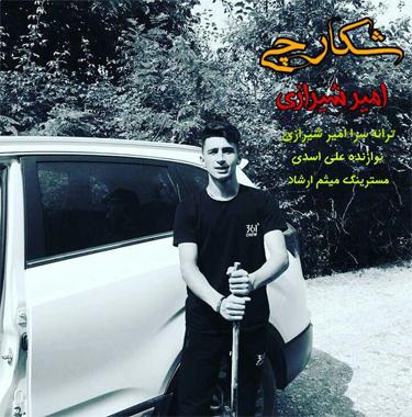آهنگ شکارچی با صدای امیر شیرازی