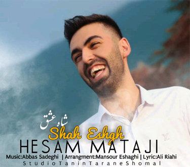 آهنگ شاه عشق باصدای حسام متاجی