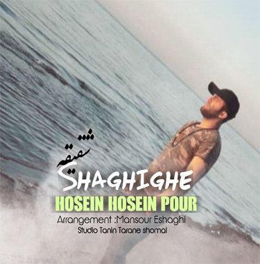 آهنگ شقیقه با صدای حسین حسین پور