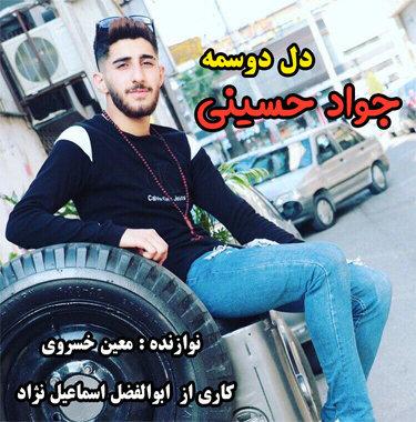 آهنگ دل دوسمه با صدای جواد حسینی