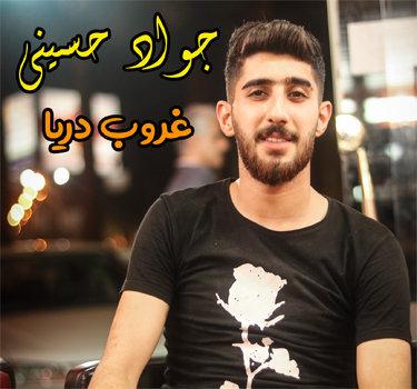 آهنگ غروب دریا با صدای جواد حسینی