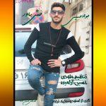 آهنگ خوش باور با صدای جواد حسینی