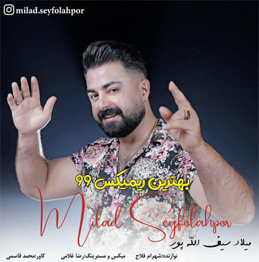 آهنگ ریمیکس 99 با صدای میلاد سیف الله پور