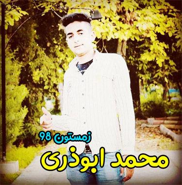 آهنگ زمستون با صدای محمد ابوذری