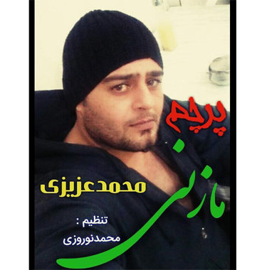 آهنگ پرچم مازنی باصدای محمد عزیزی