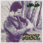 آهنگ دلبر مازنی با صدای محمدرضا دهقان