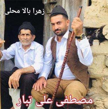 آهنگ زهرا بالا محلي با صدای مصطفی علی تبار