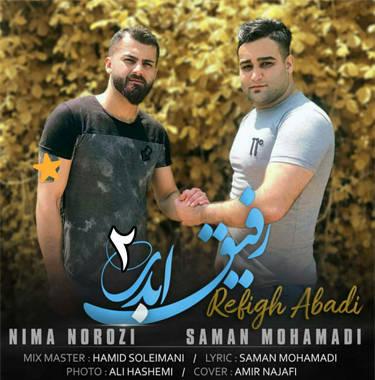 آهنگ رفیق ابدی 2 با صدای نیما نوروزی و سامان محمدی