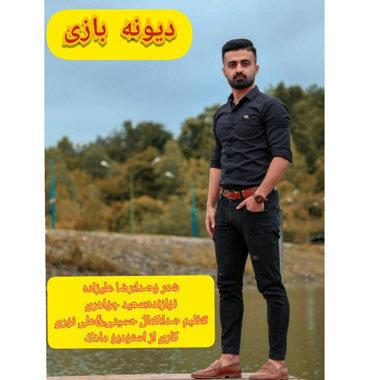 آهنگ دیوونه بازی شعروصدا رضا علیزاده