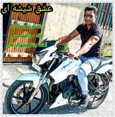 آهنگ عشق شیشه ای باصدای سعید ملکشاه