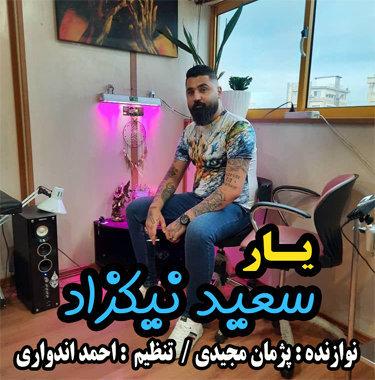 آهنگ جدید یار با صدای سعید نیکزاد