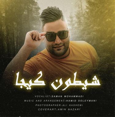 آهنگ شیطون کیجا با صدای سامان محمدی