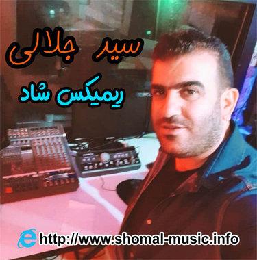 آهنگ ریمیکس شاد با صدای سید جلالی