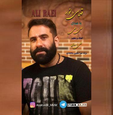 آهنگ قدیمی دلخواه با صدای علی راعی