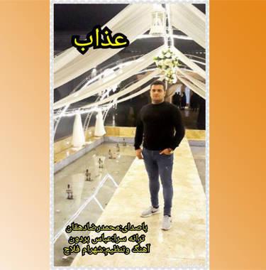 آهنگ عذاب با صدای محمدرضا دهقان