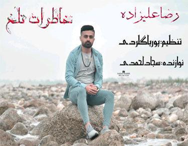 آهنگ خاطرات تلخ با صدای رضا علیزاده