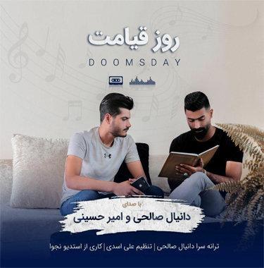 آهنگ روز قیامت از دانیال صالحی و امیر حسینی