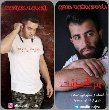 آهنگ سرگذشت از مازیارحسنی و عادل یحیی پور
