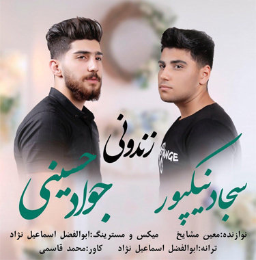آهنگ زندونی از سجاد نیکپور و جواد حسینی