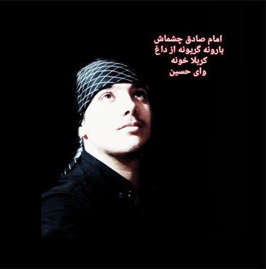 یه قلب مبتلا بانوای امیر حسن آذرنیوشان