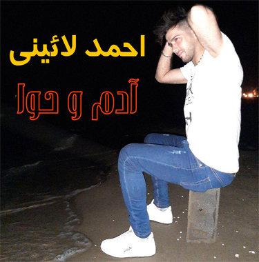 آهنگ آدم و حوا با صدای احمد لائینی