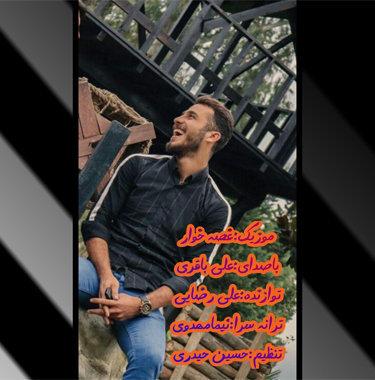 آهنگ غصه خار با صدای علی باقری