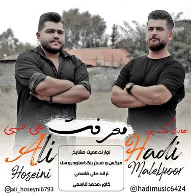 آهنگ معرفت از علی حسینی و هادی ملک پور