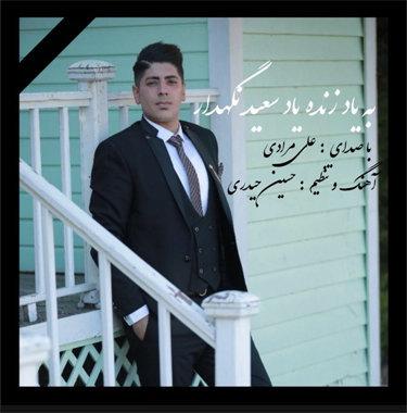 آهنگ به یاد سعید نگهدار با صدای علی مرادی