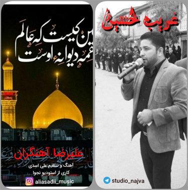 مداحی غریب حسین با نوای علیرضا آهنگران