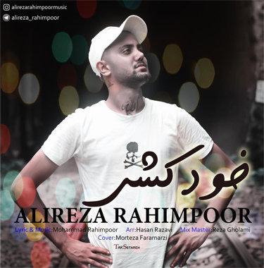 آهنگ خودکشی با صدای علیرضا رحیم پور