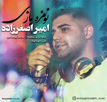 آهنگ نومزه بازی باصدای امیر اصغرزاده