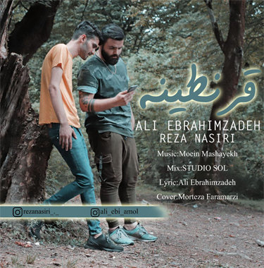 آهنگ قرنطینه با صدای علی ابراهیم زاده و رضا نصیری