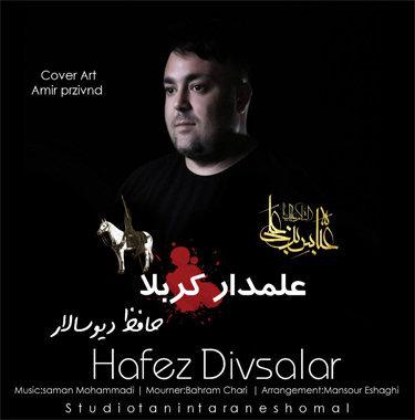 موزیک مداحی علمدار کربلا با نوای حافظ دیوسالار