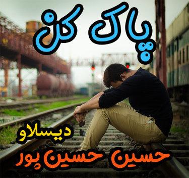 آهنگ پاک کن با صدای حسین حسین پور