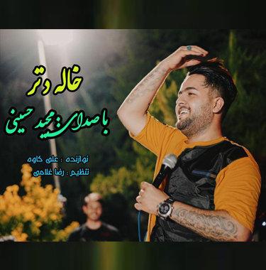 آهنگ خاله دتر با صدای مجید حسینی