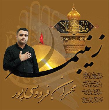 موزیک مداحی زینبمه با نوای مهران فردوسی پور