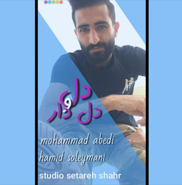 آهنگ دل دلدار با صدای محمد عابدی