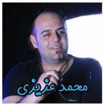 آهنگ ریمیکس و الله الله از محمد عزیزی
