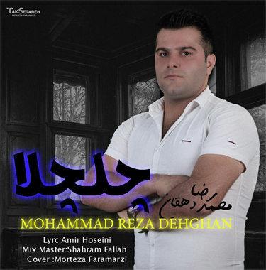 آهنگ چلچلا با صدای محمدرضا دهقان