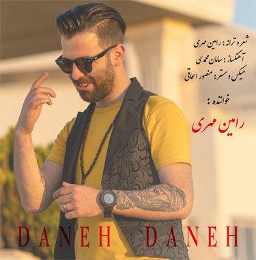 آهنگ دانه دانه با صدای رامین مهری