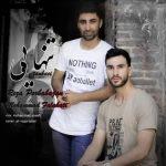آهنگ تنهایی با صدای رضا پورباباجان و محمد فلاحتی