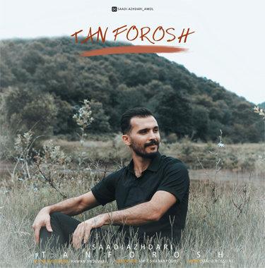آهنگ تن فروش با صدای سعدی اژدری