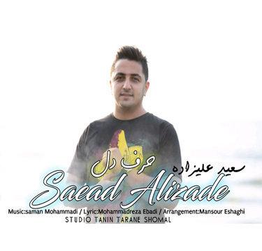 آهنگ حرف دل با صدای سعید علیزاده