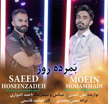 آهنگ بمرده روز از سعید حسین زاده و معین محمدی