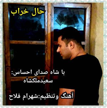 آهنگ حال خراب با صدای سعید ملکشاه