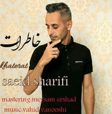 آهنگ خاطرات با صدای سعید شریفی